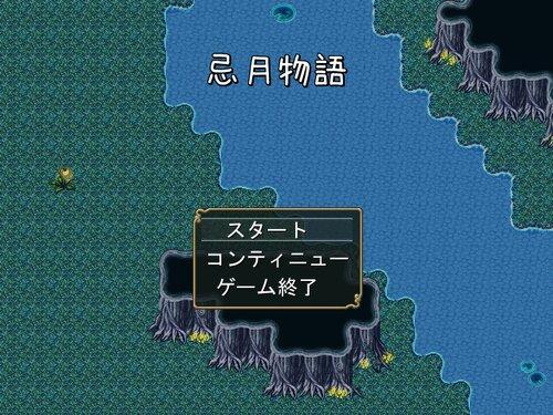 忌月物語 体験版 Game Screen Shots