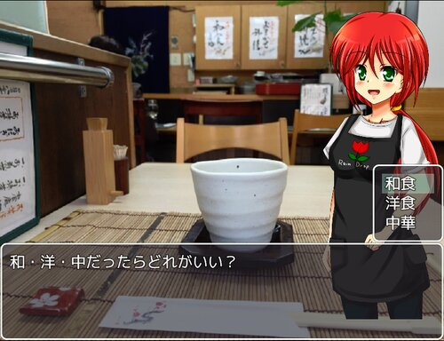 定食屋 Game Screen Shot1