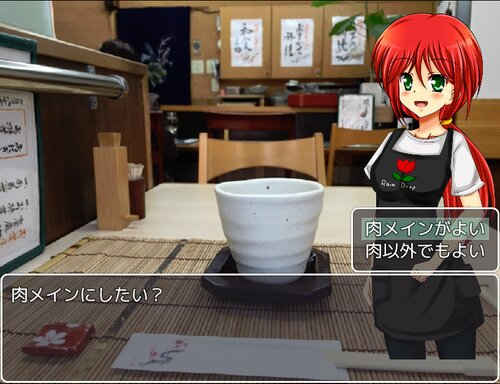 定食屋 Game Screen Shot4