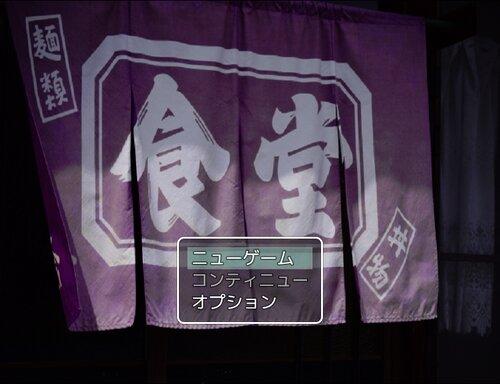 定食屋 Game Screen Shot5