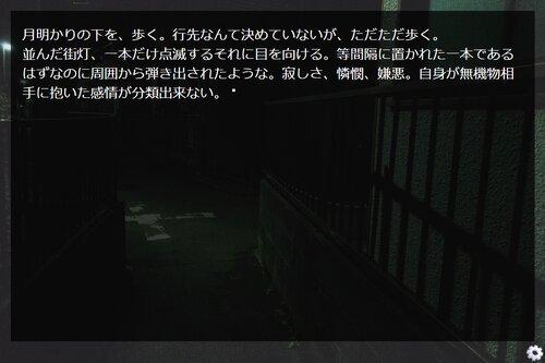 真夜中アリス Game Screen Shot