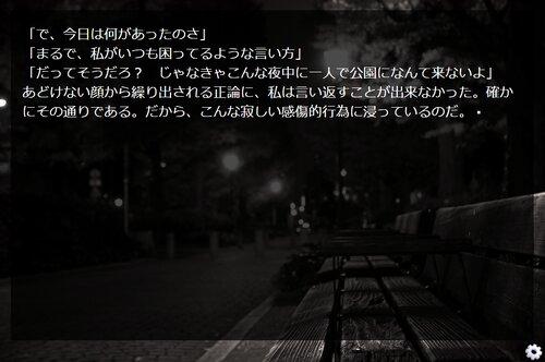 真夜中アリス Game Screen Shot2