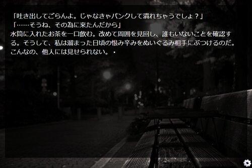 真夜中アリス Game Screen Shot3