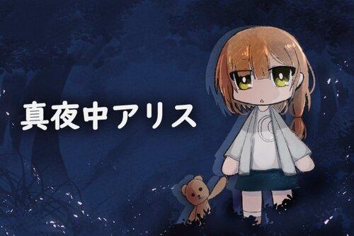 真夜中アリス Game Screen Shots