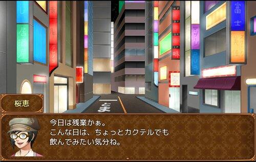 カクテル診断は一筋縄ではいかない! Game Screen Shot2