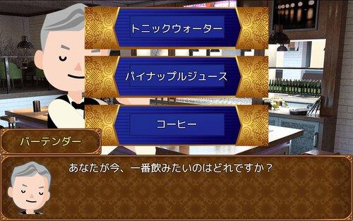 カクテル診断は一筋縄ではいかない! Game Screen Shot4
