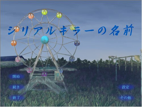 シリアルキラーの名前 Game Screen Shots