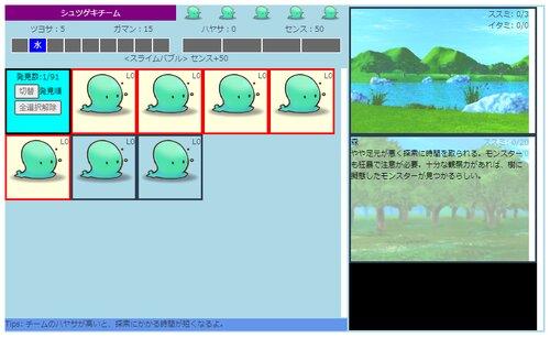 魔王様ははたらかない Game Screen Shot5