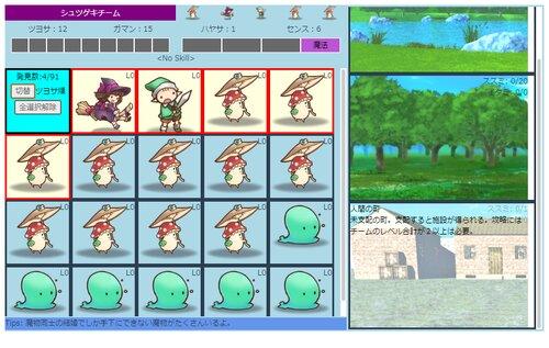 魔王様ははたらかない Game Screen Shots