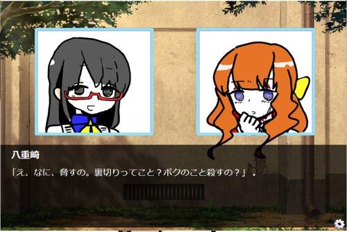もんだいがある▼ Game Screen Shot4