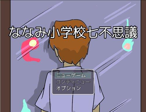 ななみ小学校七不思議(ブラウザ版) Game Screen Shots