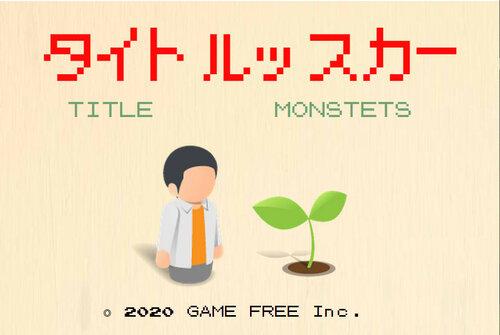 学校が休校ならゲームを作ればいいじゃない!2「中級編」 Game Screen Shot5