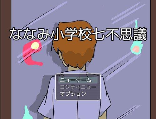 ななみ小学校七不思議 Game Screen Shots