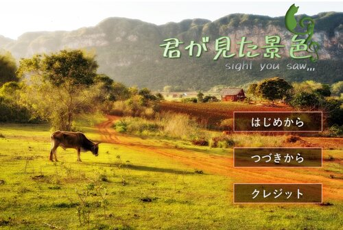君が見た景色 Game Screen Shot1
