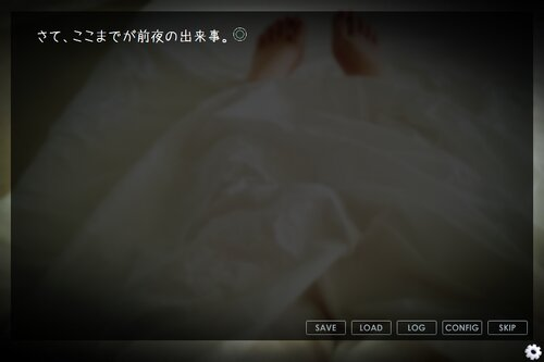 君が見た景色 Game Screen Shot2