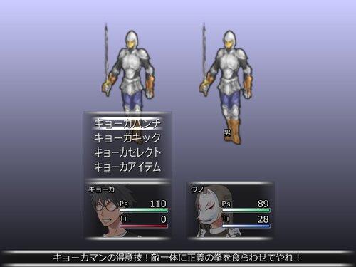 キョーカマン~StarLight Nexus~ Game Screen Shot3