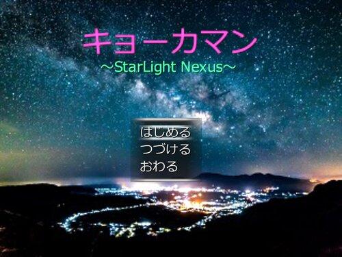 キョーカマン~StarLight Nexus~ Game Screen Shots