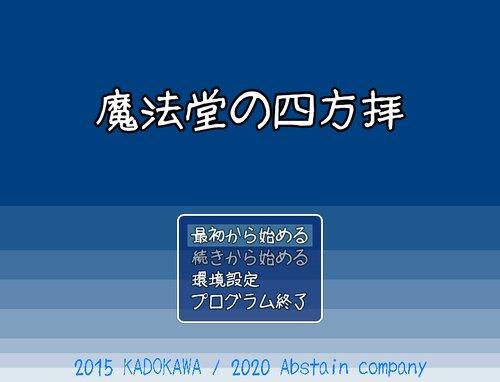 魔法堂の四方拝 Game Screen Shots