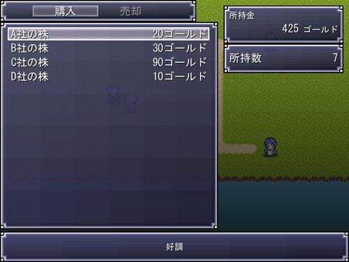 カネだカネ、カネがほしい Game Screen Shot3