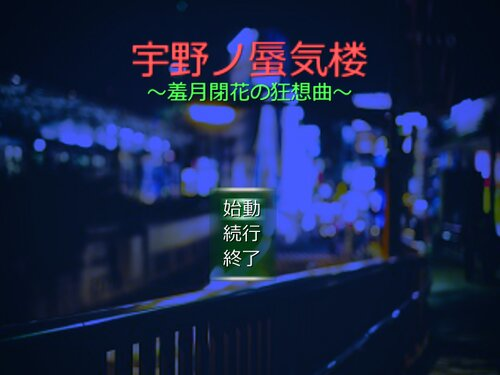 宇野ノ蜃気楼~羞月閉花の狂想曲~ Game Screen Shots