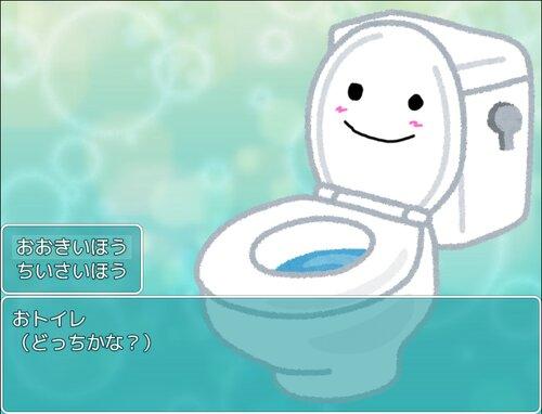 おトイレしんだん Game Screen Shot
