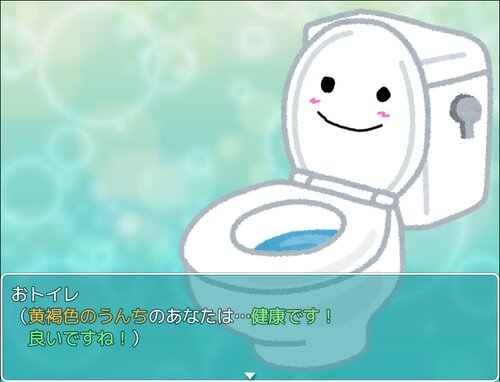 おトイレしんだん Game Screen Shot2
