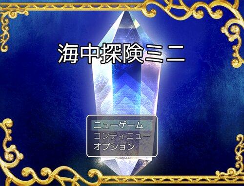 海中探険ミニ Game Screen Shots