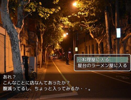 残業帰り Game Screen Shot1
