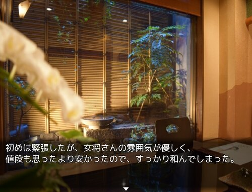残業帰り Game Screen Shot3