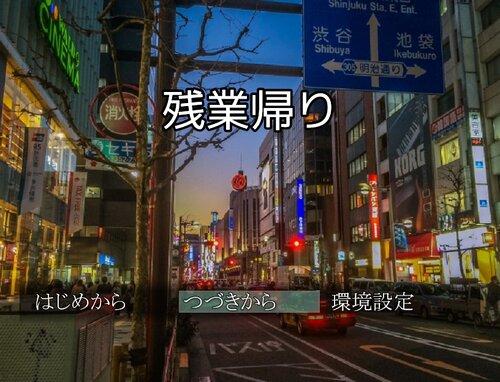 残業帰り Game Screen Shots