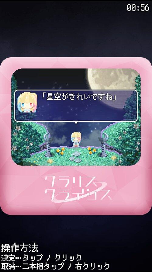 クラリス・クライシス Game Screen Shot1
