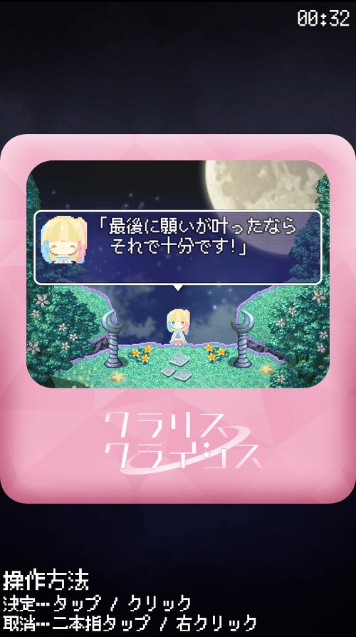 クラリス・クライシス Game Screen Shot2