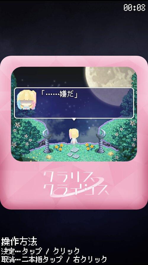 クラリス・クライシス Game Screen Shot3