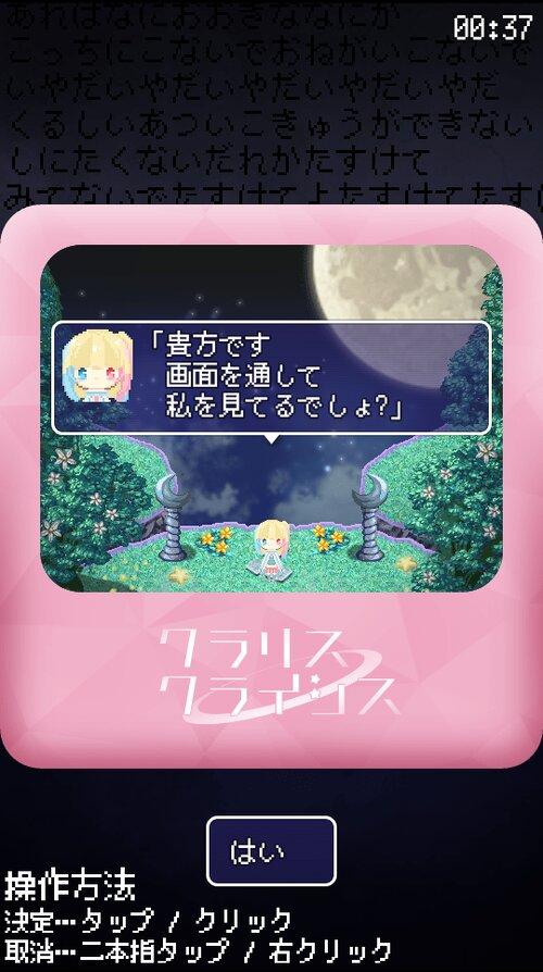 クラリス・クライシス Game Screen Shot4