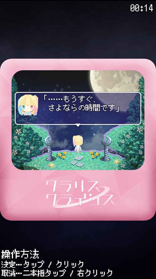 クラリス・クライシス Game Screen Shots