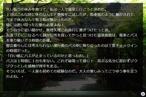 とある温泉宿にて Game Screen Shot5