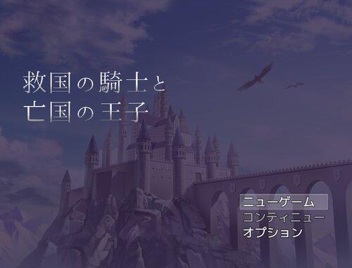 救国の騎士と亡国の王子 Game Screen Shots