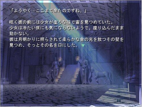 奏でるは螺旋の調べの舞台裏 Game Screen Shot1