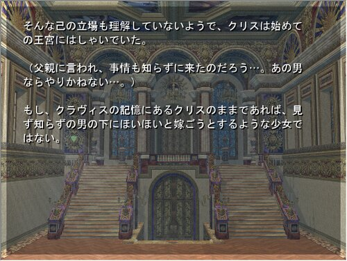 奏でるは螺旋の調べの舞台裏 Game Screen Shot3