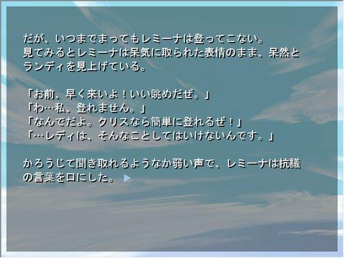 奏でるは螺旋の調べの舞台裏 Game Screen Shot4