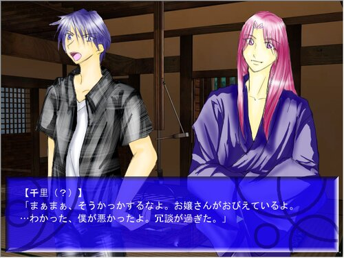 空の約束 地の記憶 Game Screen Shot1