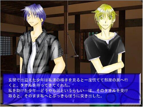 空の約束 地の記憶 Game Screen Shot5