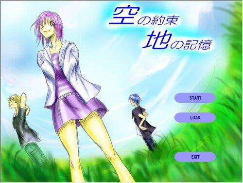 空の約束 地の記憶 Game Screen Shots
