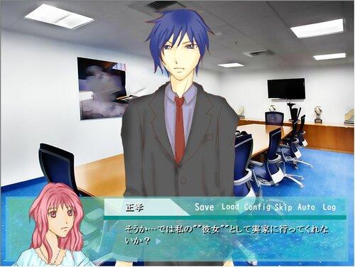 初恋は青の殺意 Game Screen Shot1