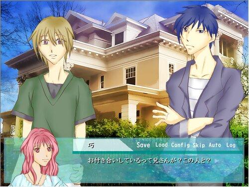 初恋は青の殺意 Game Screen Shot3
