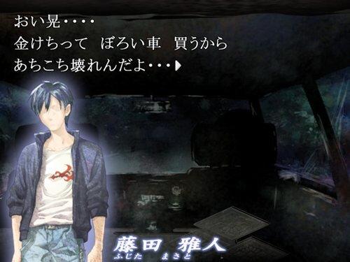 死の霊園 改(前編) Game Screen Shot1