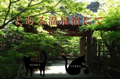 とある温泉宿にて Game Screen Shots