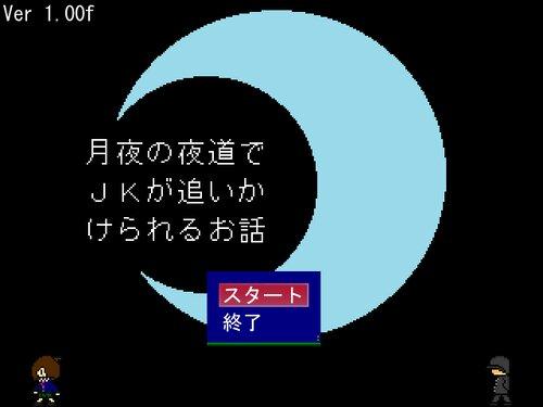 月夜の夜道でJKが追いかけられるお話 Game Screen Shot