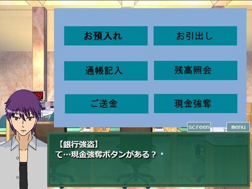 銀行強盗はATMで Game Screen Shot2