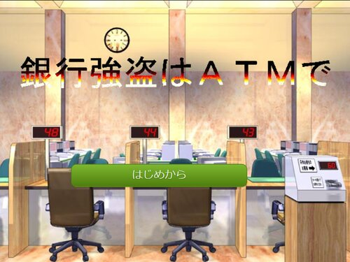 銀行強盗はATMで Game Screen Shots